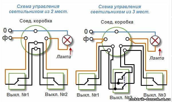 Схемы проходных выключателей